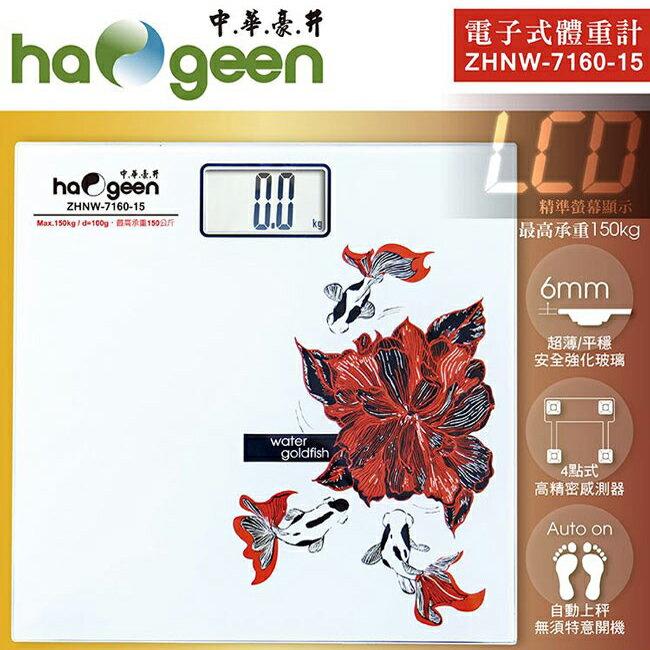 <br/><br/>  【中華豪井】電子式體重計 ZHNW-7160-15<br/><br/>
