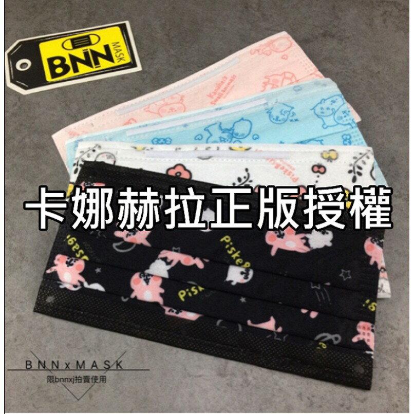 [BNNxMASK] BNN口罩 獨家代理 卡娜赫拉平面三層拋棄式防塵口罩 成人兒童 5入裝