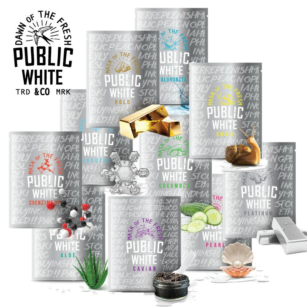 【韓國Public White】大熱買純淨系列面膜 (十款任選)