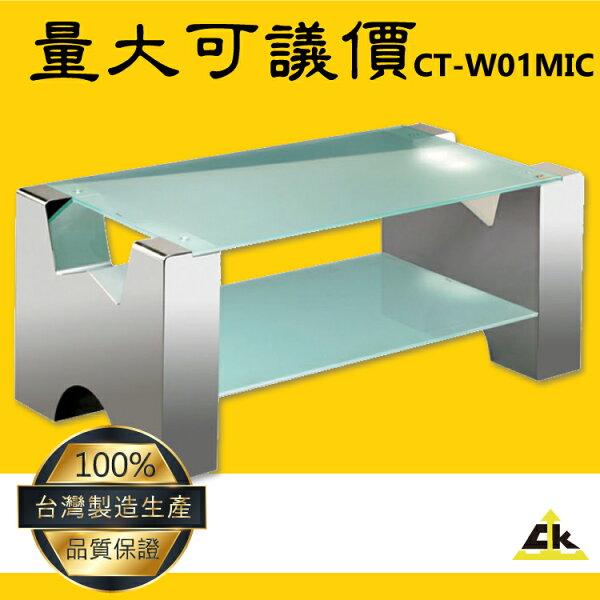 台灣製造鐵金剛~CT-W01MICW字型主桌-亮面不銹鋼客廳桌電視桌咖啡桌長型桌子家用家具會客室會議室