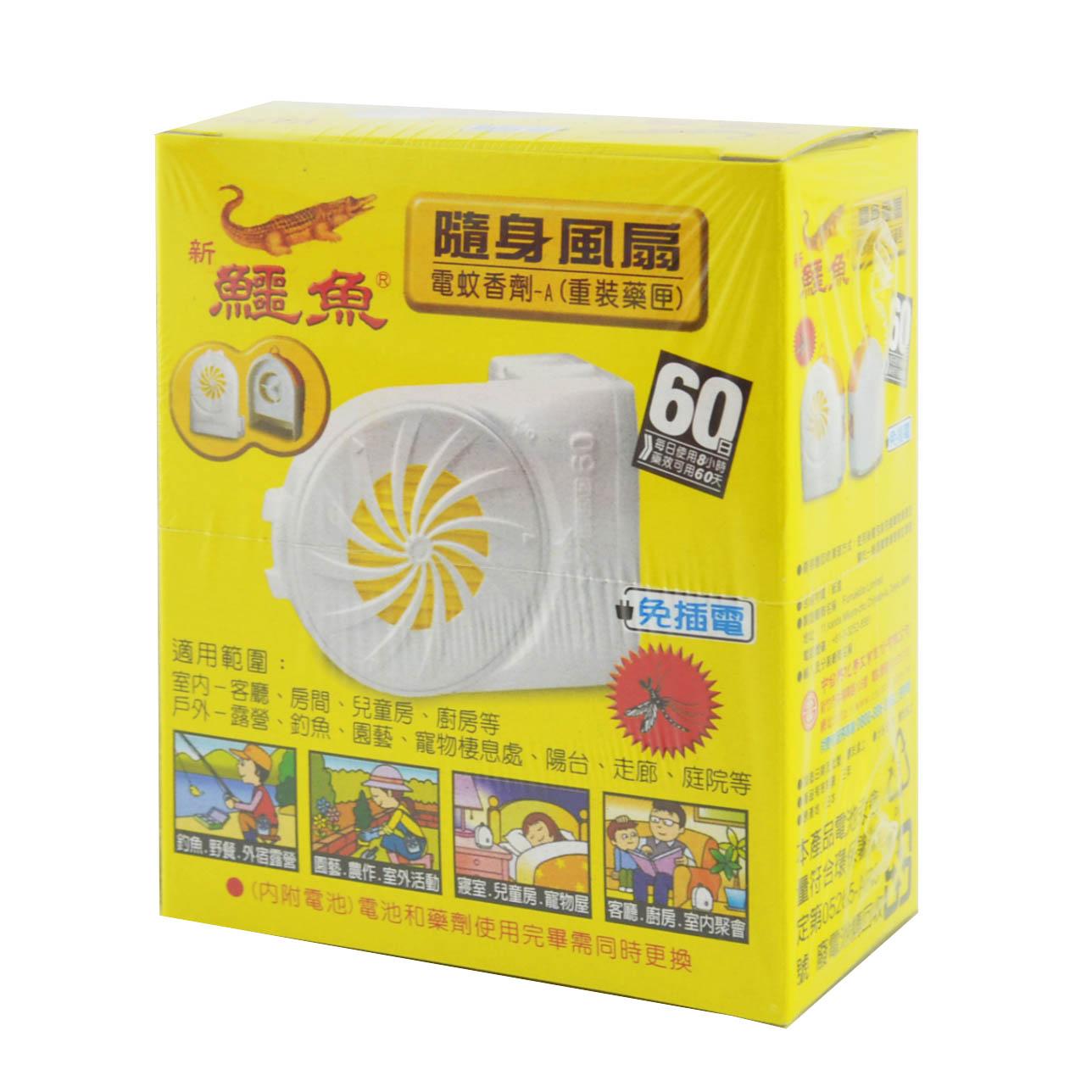 鱷魚隨身風扇電蚊香器(補充包+電池)