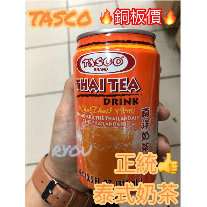 銅板價** TASCO 泰式奶茶 正港❤️ 泰奶 310ml 飲品