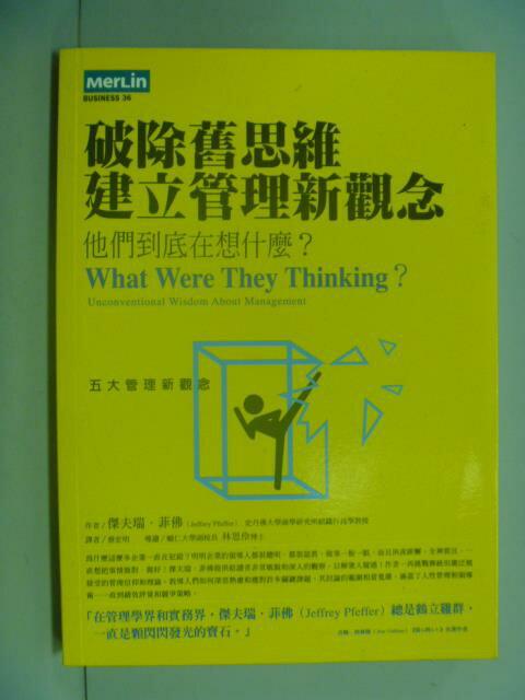 ~書寶 書T6/財經企管_IHE~破除舊思維建立管理新觀念—他們到底在想什麼_蔡宏明 傑夫