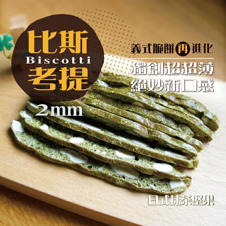 【喫貨巷九九號】2mm超薄比斯考堤 日式抹茶堅果口味 (3盒同捆包)|義式脆餅|咖啡好朋友