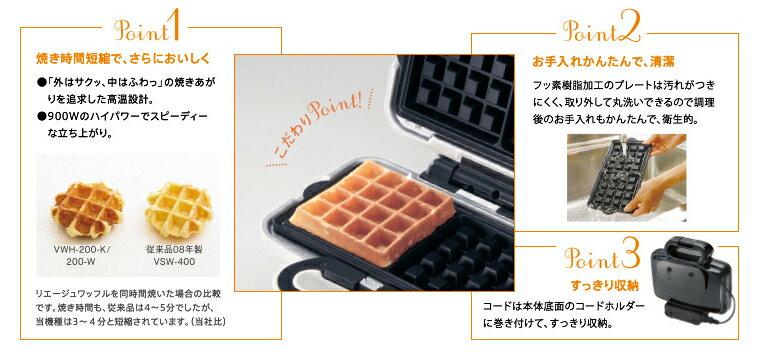 團媽熱銷鬆餅!日本Vitantonio 鬆餅機+鬆餅烤盤+正方形三明治烤盤 / VWH-200。2色。日本必買 滿額免運 / 代購-(7360*3.6) 1