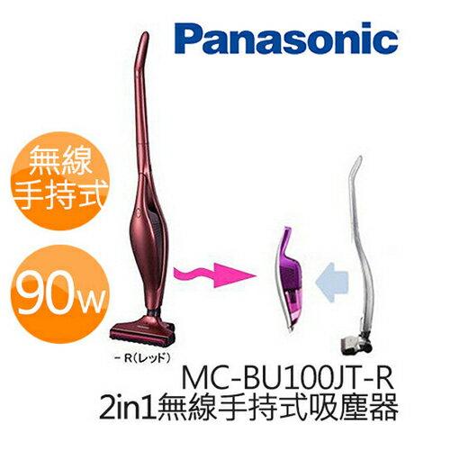 【Panasonic 國際牌】2in1無線手持式吸塵器 MC-BU100JT-R