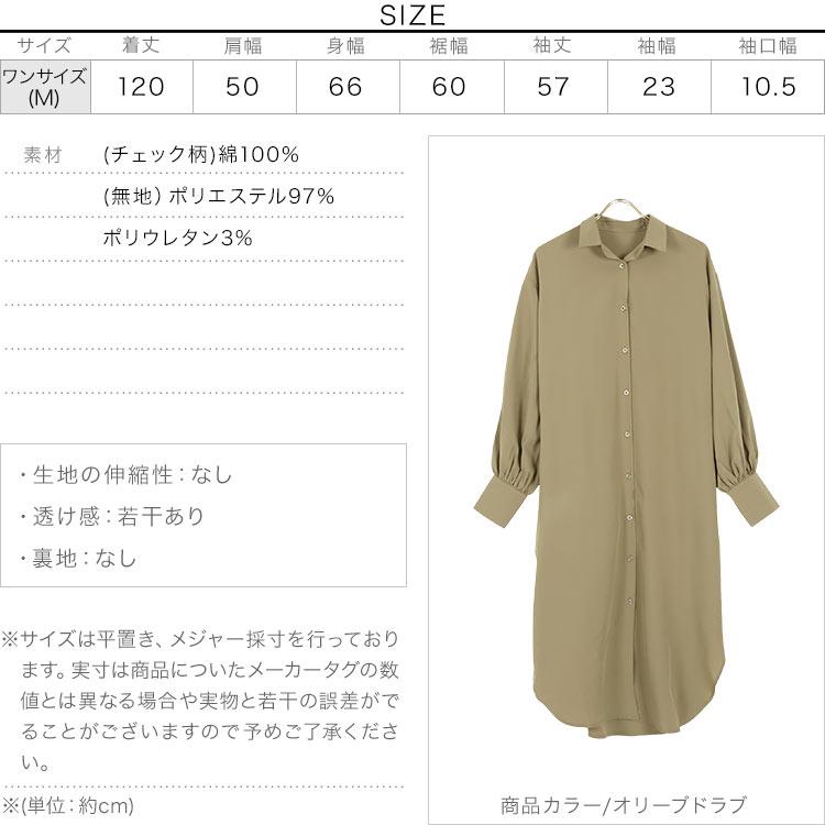 日本Kobe lettuce  /  率性長版襯衫外套 罩衫    /  e2534  /  日本必買 日本樂天直送  /  件件含運 8
