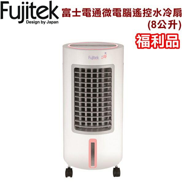 <br/><br/>  (福利品)【富士電通】微電腦遙控水冷扇(8公升)/負離子/LED顯示FKF-08 保固免運-隆美家電<br/><br/>