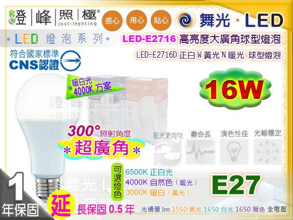 【舞光LED】LED-E27 16W。高亮度LED燈泡 延長保固 可選4000K 促銷中 #LED-E2716【燈峰照極my買燈】 1