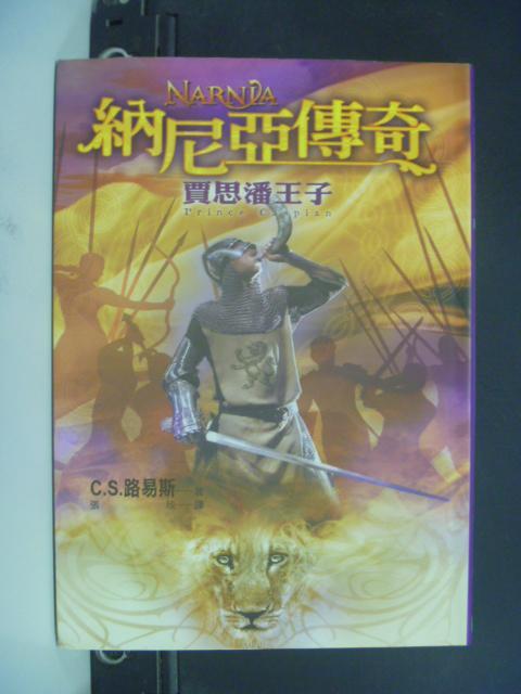 【書寶二手書T6/一般小說_LCS】納尼亞傳奇:賈思潘王子_C.S.路易斯, 張琰