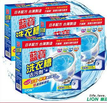 【LION 獅王】藍寶 洗衣槽去污劑300g(2+1包) *2組(共6包) - 限時優惠好康折扣