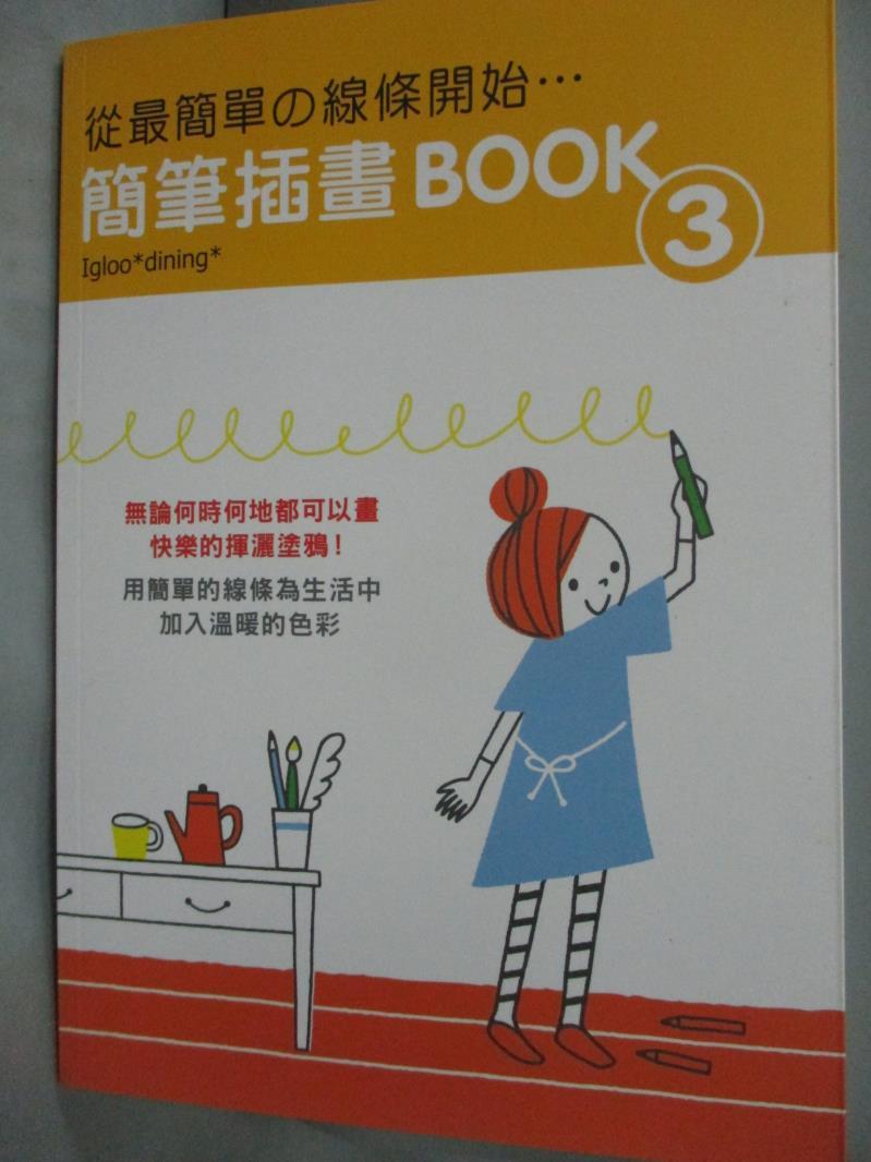 ~書寶 書T1/藝術_IEE~從最簡單的線條開始:簡單插畫BOOK 3 _Igloo di