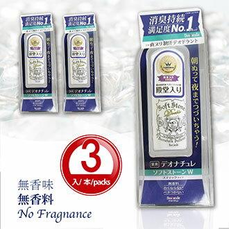 制汗剤【日本製】デオナチュレソフトストーンWアルコールフリー無香料*3入