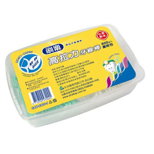 刷樂高拉力牙線棒800支/盒【愛買】