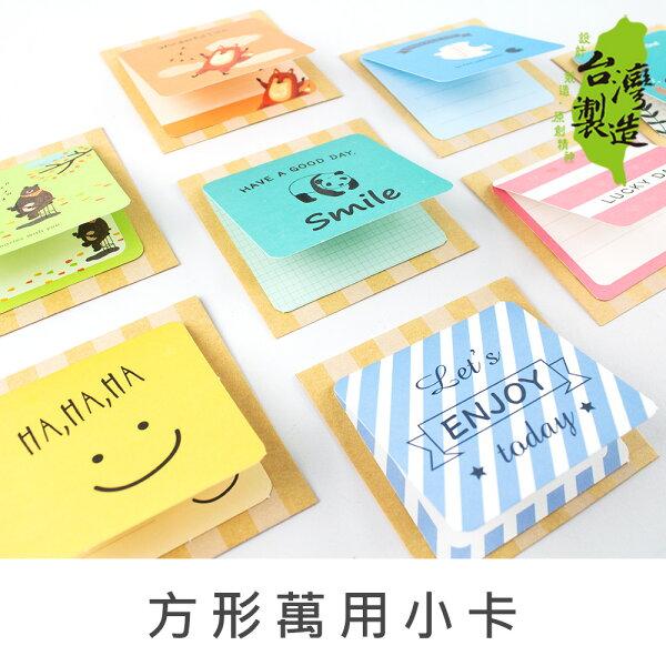 珠友GB-25012萬用卡造型小卡祝福賀卡創意可愛卡片(01-08)