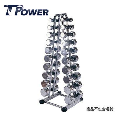 TPOWER電鍍啞鈴收納架《不含電鍍啞鈴》
