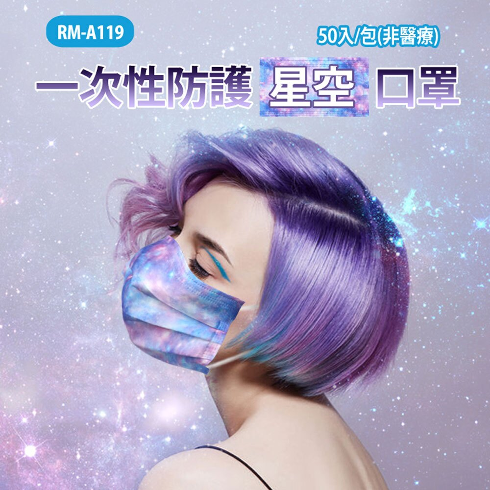 預購全新 RM-A119 一次性防護星空口罩 50入/包 3層過濾 熔噴布 高效隔離汙染 (非醫療)