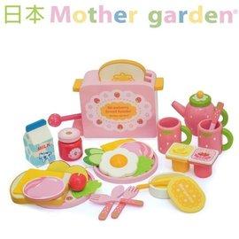 【淘氣寶寶●活動88折到12/25】【日本 Mother Garden】野草莓美味早餐麵包機組 / 家家酒玩具【原廠公司貨】