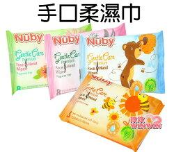 Nuby手口柔濕巾8抽*8包超值組,食品級原料純植物棉柔不織布,輕巧迷你,攜帶方便