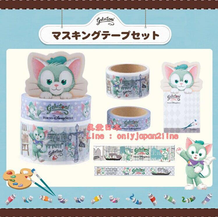 【真愛日本】16070800043樂園日本製卡片雙入紙膠帶組-傑力東尼Duffy 達菲熊&ShellieMay 日本帶回 預購