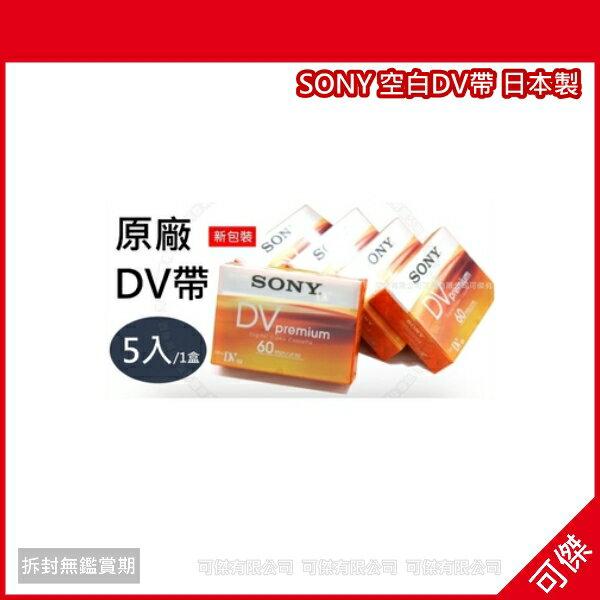 可傑 SONY 空白DV帶 日本製 錄影/攝影/數碼攝像磁帶 ( 60分鐘 / 5片裝 )