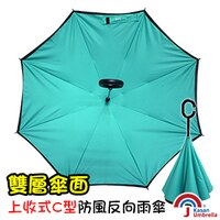 下雨天推薦雨靴/雨傘/雨衣推薦[Kasan] 雙層傘面上收式C型反向雨傘-亮綠