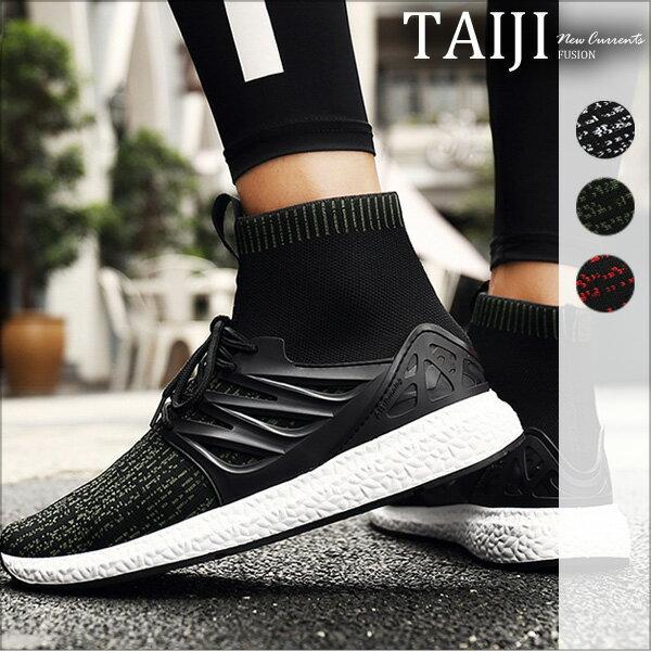 飛織潮鞋‧透氣襪型飛織運動鞋‧三色【NKM007】-TAIJI-