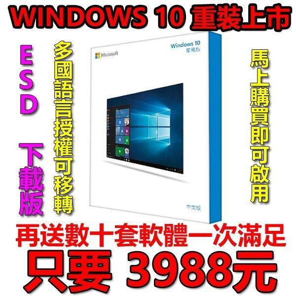 【3988元】WINDOWS 10家用多國語言下載版授權可移轉再送防毒文書等十數套軟體馬上用~還買WIN7 隨機版?