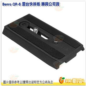 百諾 Benro QR-6 快拆板 勝興公司貨 適 油壓雲台 S4 S6 QR6