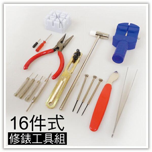 ~aife life~16合1修錶工具組 16件組 鐘錶維修工具 翹錶刀 錶帶調整 眼鏡工