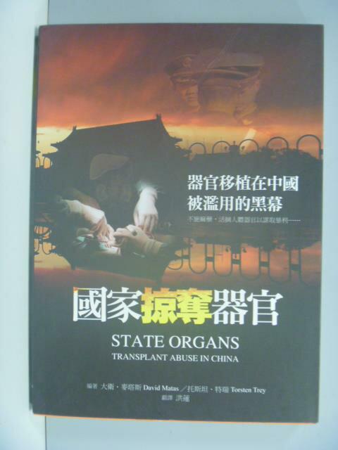~書寶 書T1/社會_GAT~國家掠奪器官:器官移植在中國被濫用的黑幕_大衛麥塔斯 ~