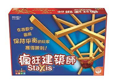 含稅附發票 瘋狂建築師 繁中版 Staxis 方舟風雲會益智桌遊 實體店正版