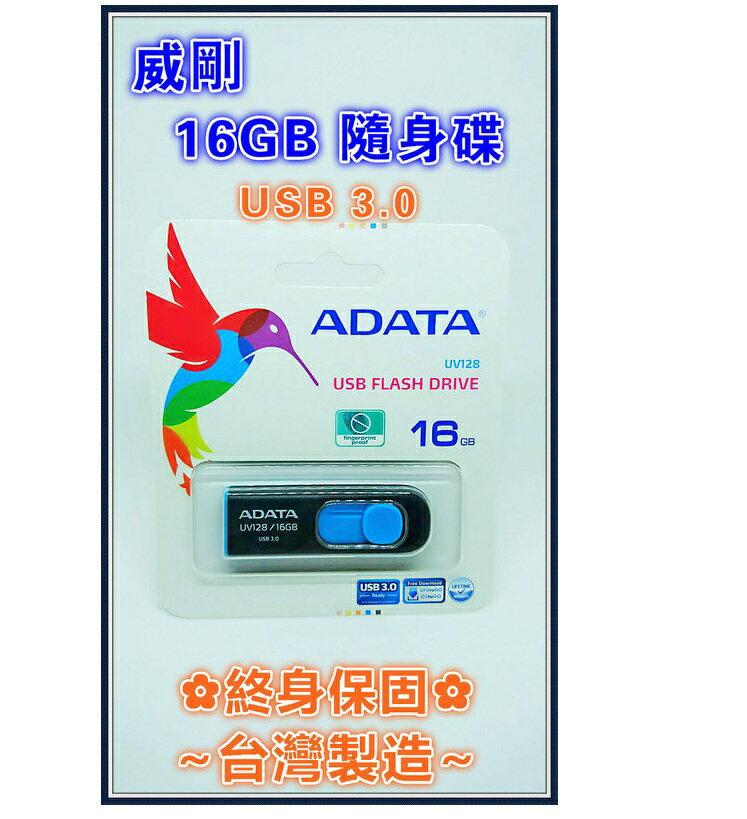 威剛 8gb 16gb 32gb 隨身碟 USB 3.0 終身保固 UV128 ADATA/usb3.0/台灣製造/記憶卡/U盤/usb flash drive/電腦周邊/文具用品