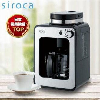 【迪特軍3C】SAMPO SIROCA 自動研磨咖啡機 SC-A1210S (銀)