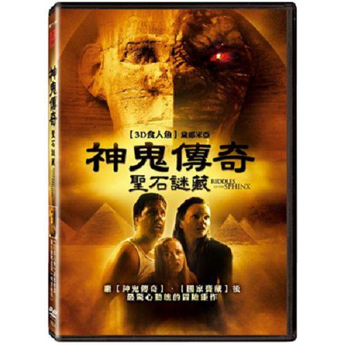 神鬼傳奇:聖石謎藏DVD
