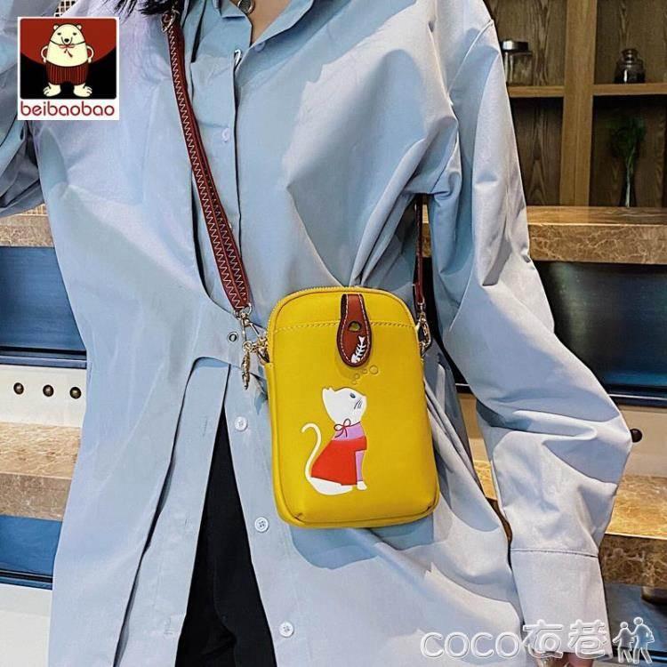 側背包北包包小包包女2020新款潮手機包側背斜背包迷你網紅女包夏天百搭