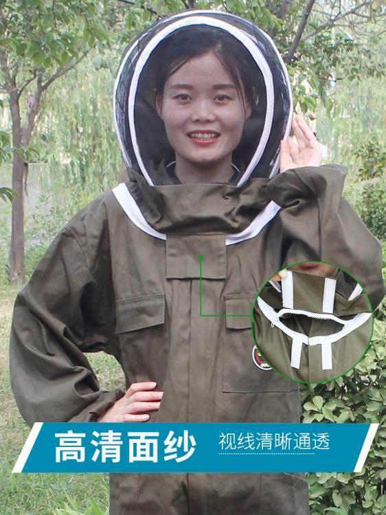 防蜂衣 養蜂服防蜂衣全套透氣棉布連體蜂衣耐磨臟防蜇蜜蜂防護服加厚手套