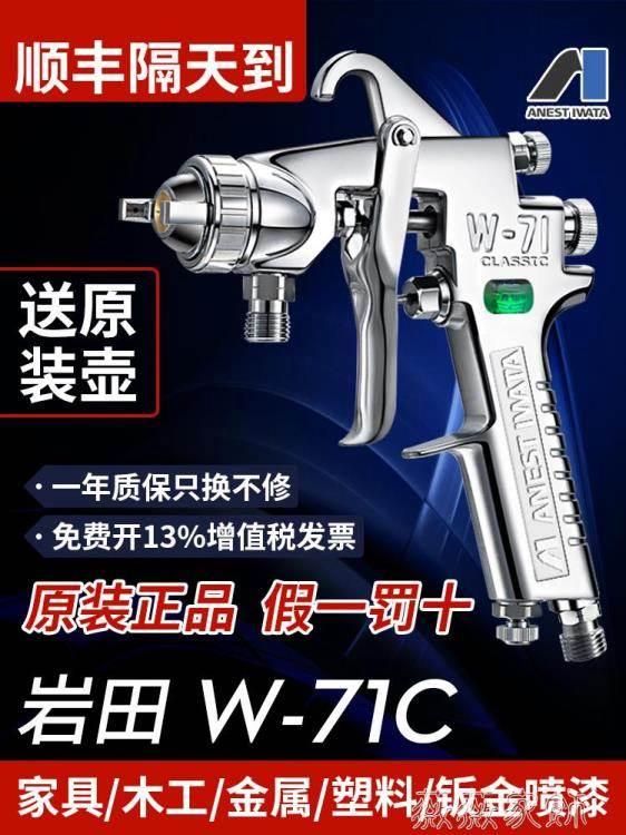 噴槍 日本巖田 W-71C氣動噴漆槍家具面漆槍 汽車油漆噴槍噴壺W71高霧化