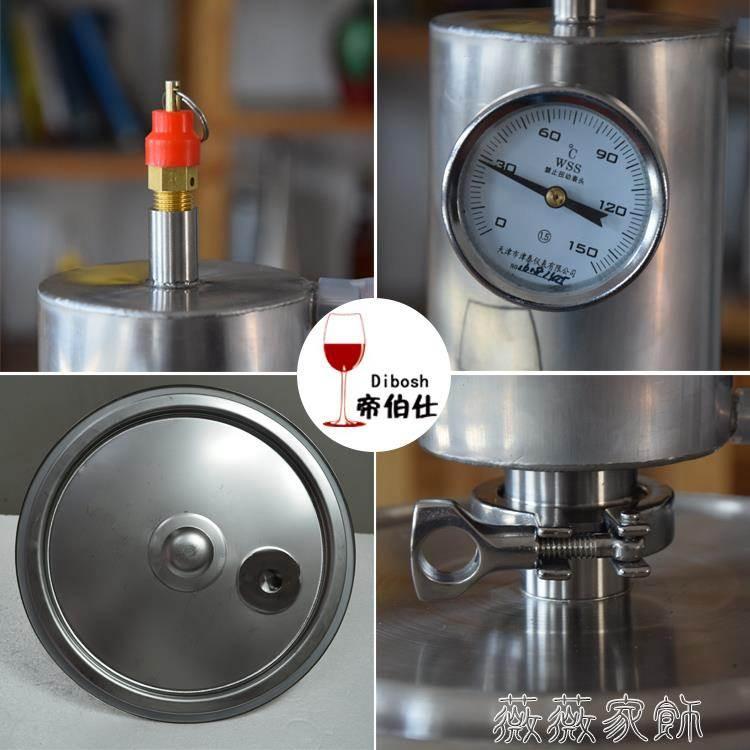 釀酒機 家用精油純露提取機器小型釀酒機白酒設備蒸餾器中 提取