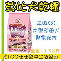 Mobby 莫比 羊肉米 大型幼母犬 1.5kg