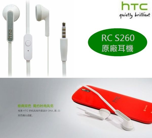HTC RC S260 原廠耳機【扁線式】Z321 Butterfly S Desire 700 Desire 816 826 M7 M8 E9 Butterfly3 A9 E9+ E8 M9 M9+..