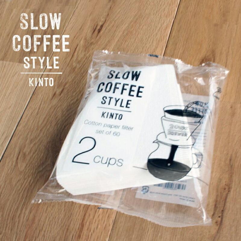 KINTO SLOW COFFEE STYLE 專用錐形濾紙 2 人份60枚