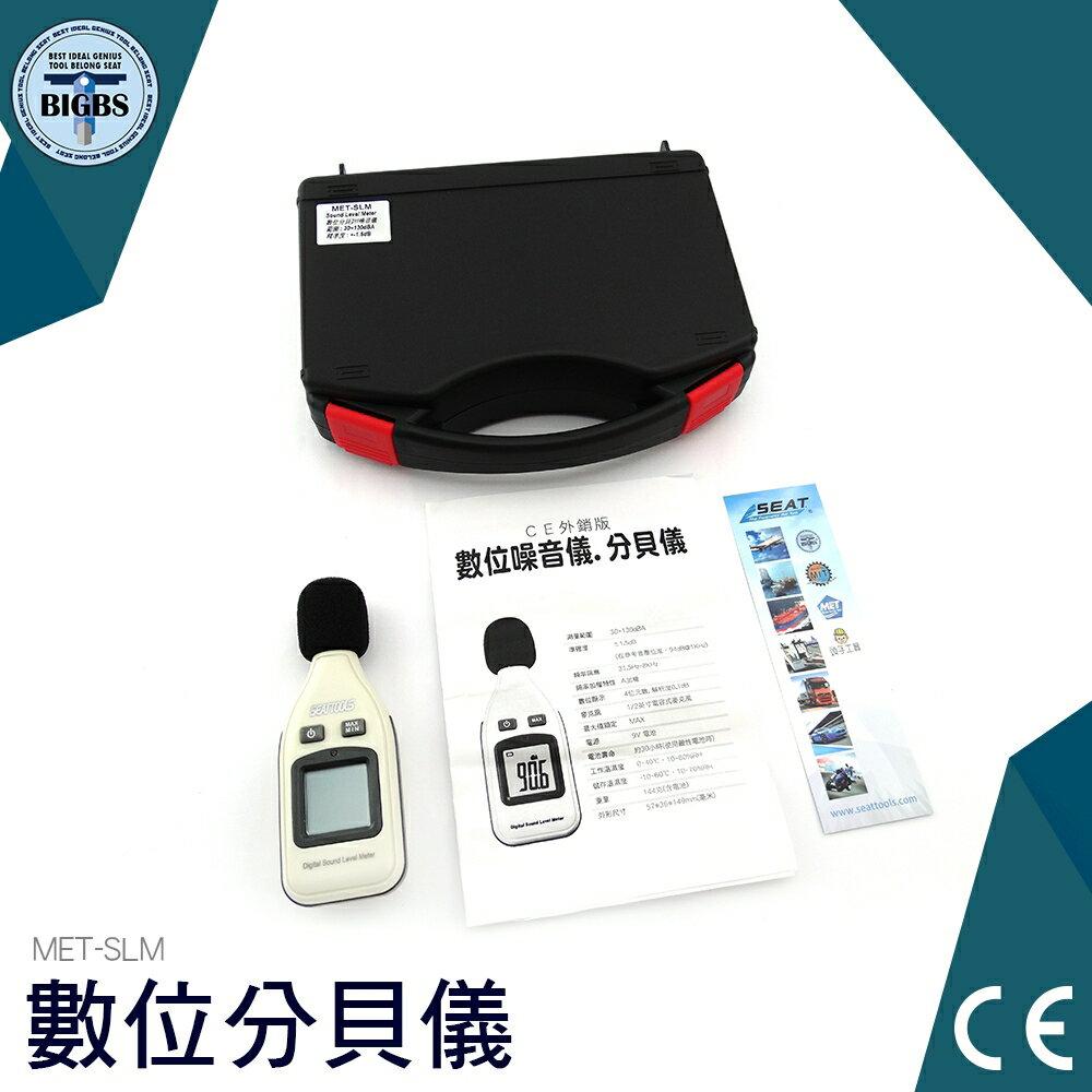 利器 噪音儀 分貝測量器 分貝計 分貝機 分貝儀 測量 範圍30~130分貝 超大螢幕