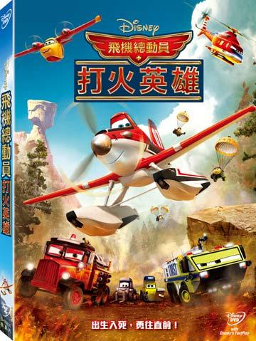 飛機總動員 : 打火英雄 DVD