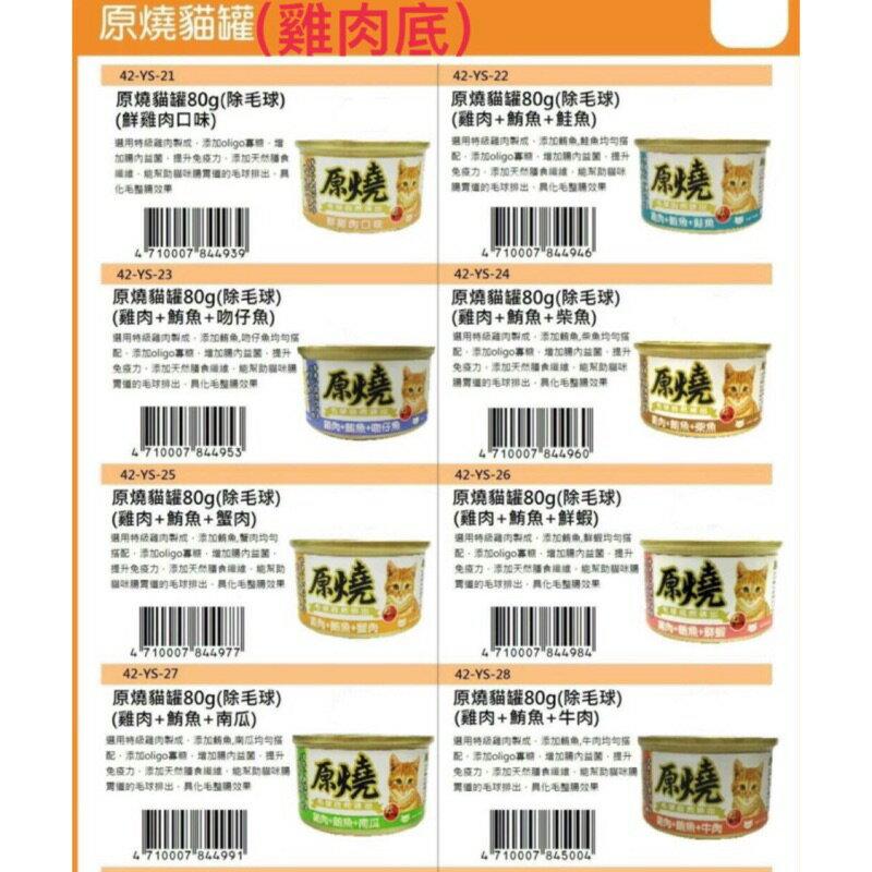 J大叔寵物生活館 原燒 水煮毛球自然排出貓罐 80g 雞肉底/白身鮪魚共16種口味可挑