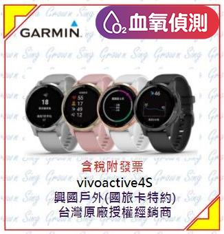 [免運刷卡享10%回饋送好禮] GARMIN vivoactive 4S 血氧偵測 (4色可選) GPS智慧腕錶 智慧運動錶 悠遊卡行動支付 vivoactive4s