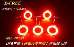 USB充電【天使光環】紅光警示燈 COB燈珠爆閃高亮度自行車尾燈 爆閃燈頭燈定位燈自行車LED車燈X-FREE《意生》