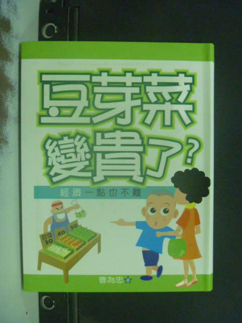 【書寶二手書T7/兒童文學_KFD】豆芽菜變貴了?_曹為忠