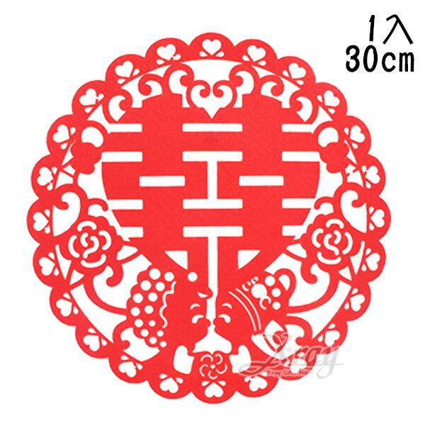 X射線【Y030005】30cm囍字貼-對親,囍字婚禮小物佈置結婚訂婚剪紙