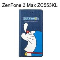 小叮噹週邊商品推薦哆啦A夢皮套 [瞌睡] ASUS ZenFone 3 Max ZC553KL (5.5 吋) 小叮噹【台灣正版授權】